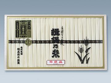 横尾製麺 播州手延素麺「揖保乃糸」黒帯特級品【AT30】
